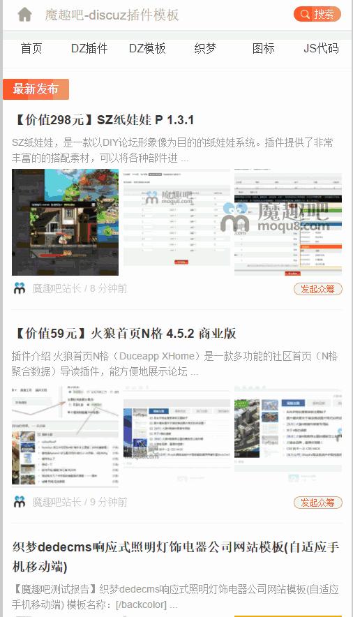 【首发】MIP改造推送SEO V20.180801 (keke_mipseo)
