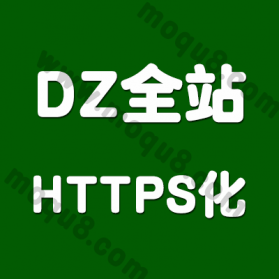 Discuz全站实现https化不兼容处理服务|1|201805/29/161934ax9hh5sh299y9ggs.png